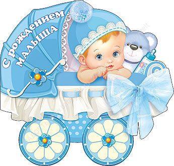 картинки с рождением малыша